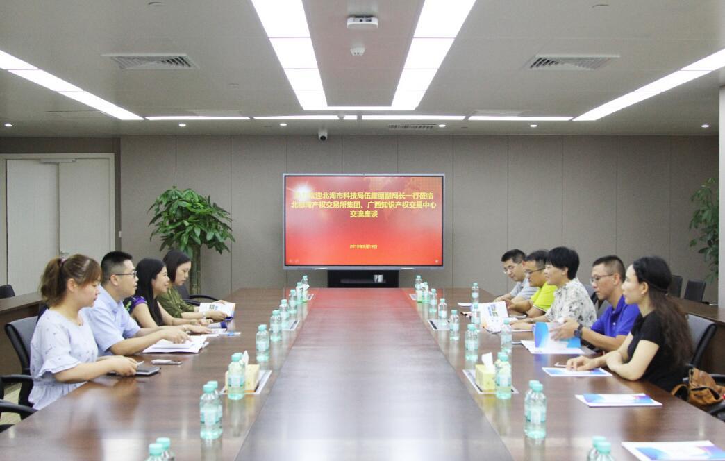 北海市科技局伍耀丽副局长一行到访广西知识产权交易中心考察交流1.jpg