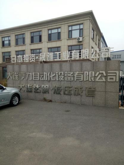 庄河科易网走访大连亨力自动化设备有限公司及周边企业2.png
