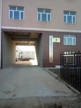 庄河科易网走访大连精森新能源设备科技开发有限公司等企业2.jpg