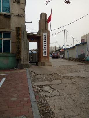 庄河科易网走访大连精森新能源设备科技开发有限公司等企业4.png