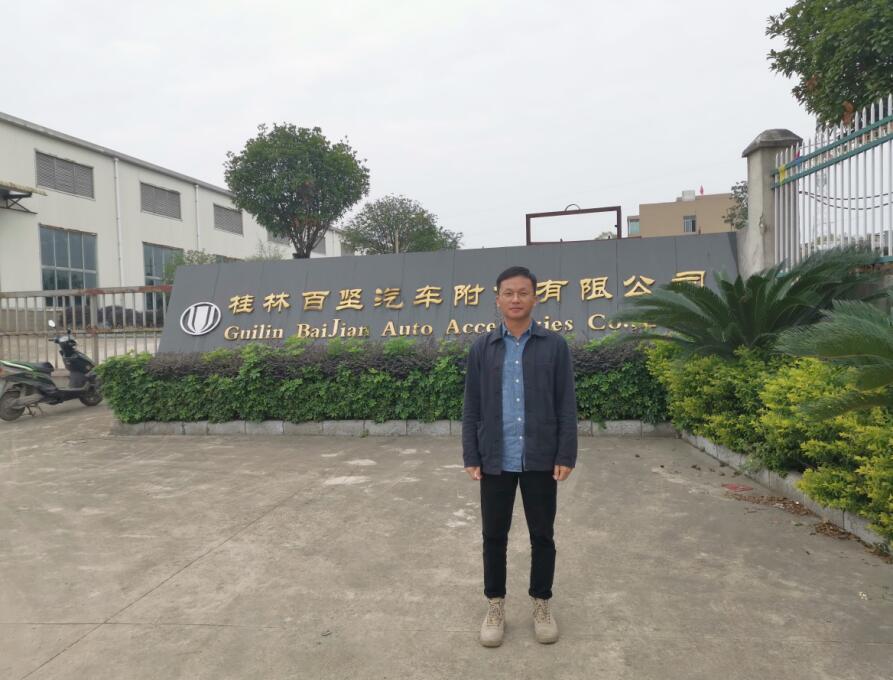 平台工作人员走访桂林百坚汽车附件有限公司.jpg