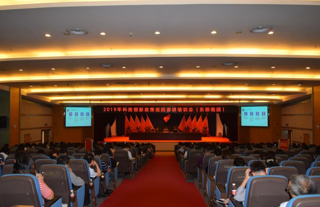 2019年科技创新政策巡回宣讲培训(东部组团)1.jpg