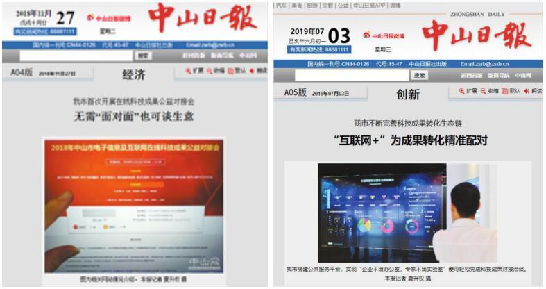 《中山日报》两次报道中山协同创新网平台服务.jpg