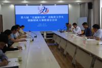 """第六届""""交通银行杯""""青海省大学生创新创业大赛正式启动"""