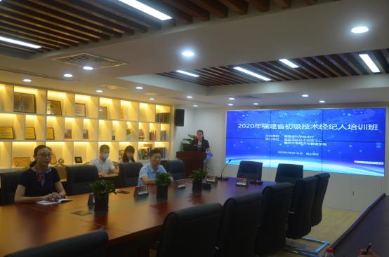 2020年福建省初级技术经纪人线上培训班成功举办——活动报道271.png