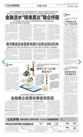 """""""2020 年大庆市科技活动周""""圆满落幕 市民纷纷点赞""""云上""""科技大餐"""