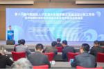 第十八届中国国际人才交流大会俄罗斯主宾国活动浙江专场在海宁云启动