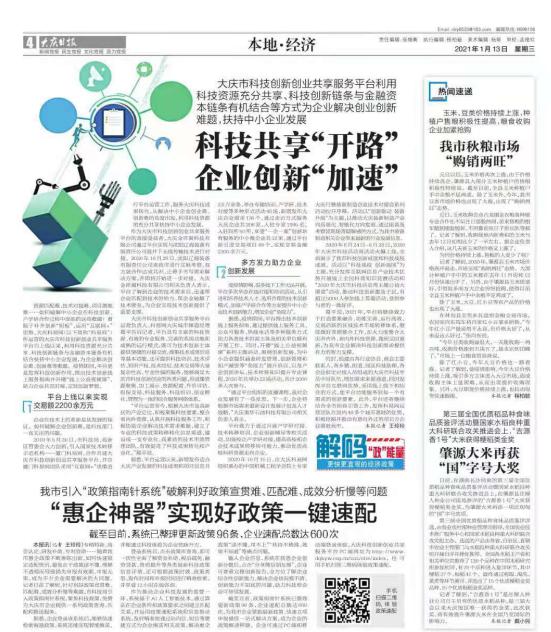 """大庆日报——科技共享""""开路"""" 企业创新""""加速"""""""